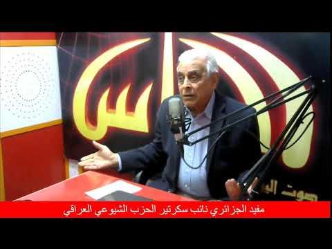 الرفيق مفيد الجزائري  حول ابرز القضايا التي تناولتها قيادة الحزب مع رئيس الجمهورية السيد برهم صالح