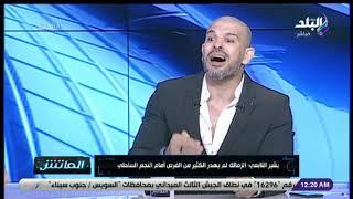 الماتش - الكابتن بشير التابعي نجم الزمالك السابق مع هاني حتحوت