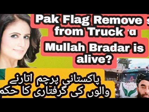 Pak Flag remove from aid truck, Mulla Biradar is alive?