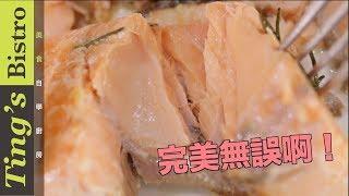 完美舒肥鮭魚排|克里斯丁上菜
