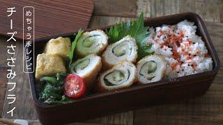 【お弁当作り】知らないと損する作り方!大葉とチーズのささみフライ弁当bento#645