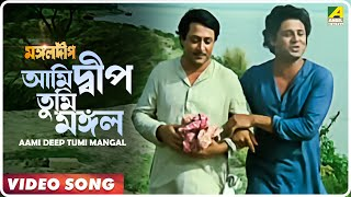 Aami Deep Tumi Mangal | Mangal Deep | Bengali Movie Song | Bappi Lahiri