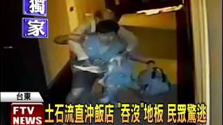 【民視即時新聞】台東知本富野溫泉會館,昨天晚上11點多,後方山壁突然...