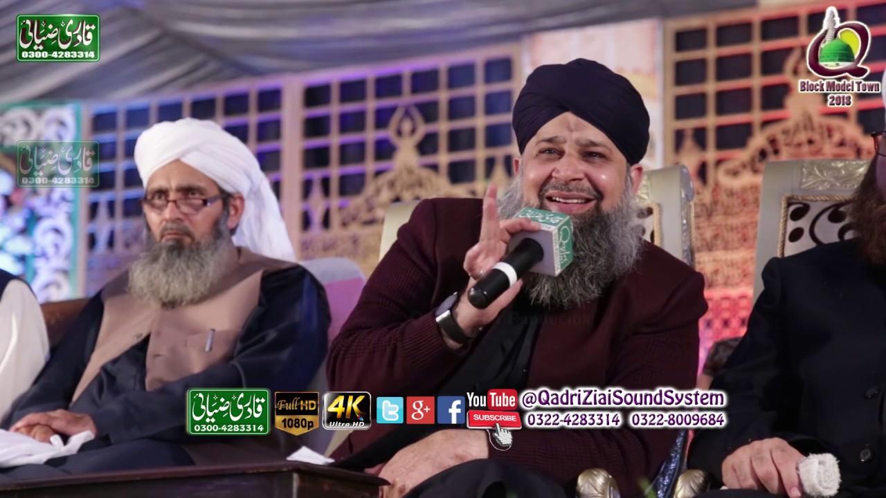 Charo Taraf Noor Chaya Aqa Ka Milad Aya || Owais Raza Qadri 2019