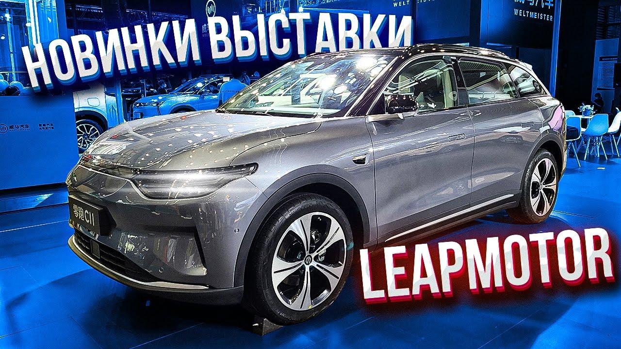 Download Leapmotor. Выставка электромобилей. Июль 2021. Шеньчжень