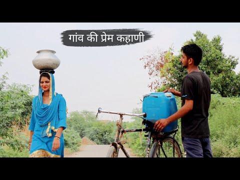 Gaav ki prem kahani | feat. Pooja Khatkar | Hum Haryanvi Comedy 2019