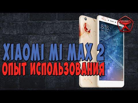 Xiaomi Mi Max 2 ОПЫТ / Арстайл /