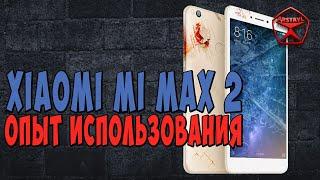 Xiaomi Mi Max 2. ОПЫТ использования / Арстайл /