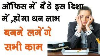 ऑफिस में बैठे इस दिशा में, होगा लाभ   vastu tips for office in hindi