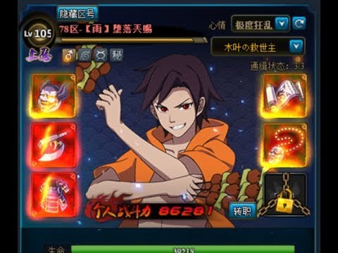 """九尾入侵第一名"" Nine Tails Invasion First Place"