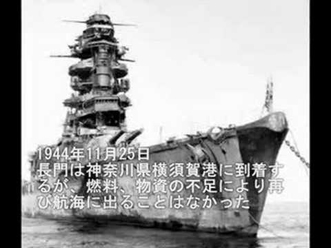 Imperial Japanese Navy Battle Ship