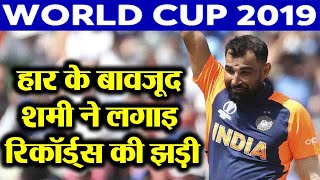 World Cup 2019: Mohammed Shami creates these records despite defeat against England | वनइंडिया हिंदी