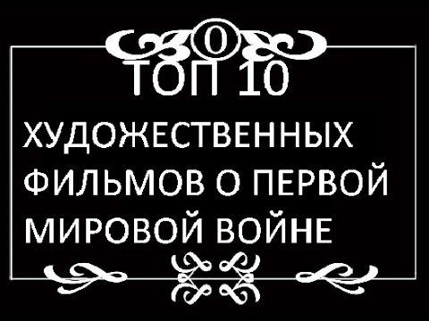ТОП10 Художественных фильмов о первой мировой войне