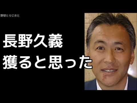 笘篠賢治「巨人は長野久義引き抜かれたのは間違いなく痛い」丸の人的補償 広島カープ 2019年1月7日