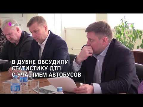 Инспекторы ГИБДД проверили автобусы Дубны