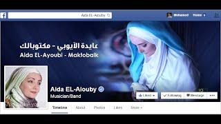 صفحات المشاهير على الفيس بوك عايدة الأيوبى