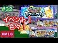 【おみ】#32 キャプテン翼たたかえドリームチーム 専用ブラボ!色々イベント!!