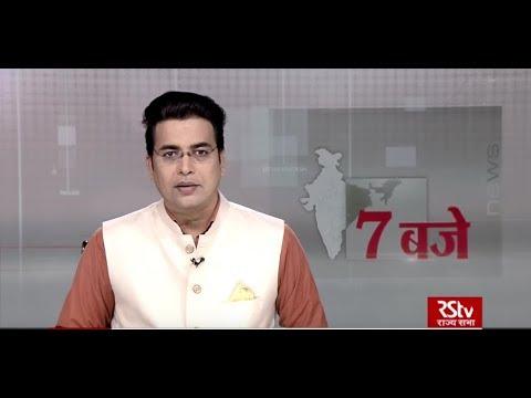 Hindi News Bulletin   हिंदी समाचार बुलेटिन – 16 January, 2020 (7 pm)