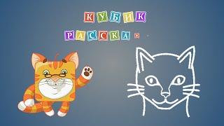 Мультфильм про Кошку. Как рисовать. Кубик расскажет Урок 8