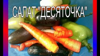 Салат Десяточка. Овощной салат из баклажан. Заготовки на зиму.