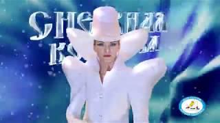 Снежная Королева 2018