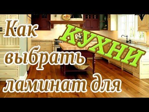 Ламинат➤Как выбрать ламинат для кухни➤Пол для кухни