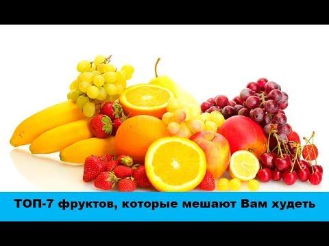 ТОП-7 фруктов, которые мешают Вам худеть