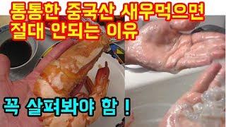 """통통한 중국산 새우를 먹으면 절대로 안되는 이유""""꼭 살펴봐야하는게 있디"""""""
