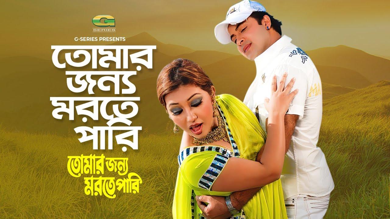 Tomar Jonno Morte Pari   তোমার জন্য মরতে পারি   Shakib Khan   Apu Biswas    Andrew Kishore   G Series - YouTube