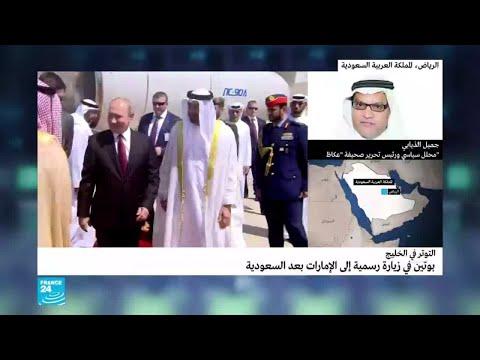 ما الذي يريده بوتين من الإمارات والسعودية؟  - نشر قبل 2 ساعة