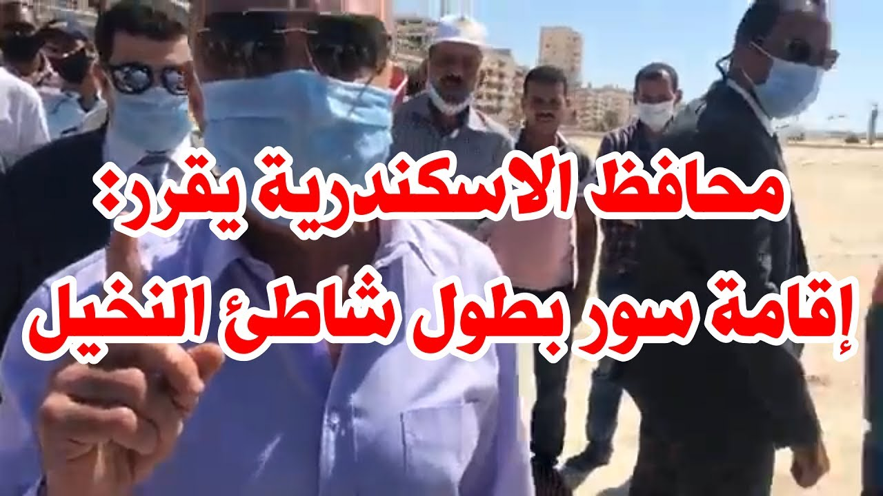 محافظ الاسكندرية من النخيل: بناء سور بطول الشاطئ..وعودة البوابات فى يد القضاء