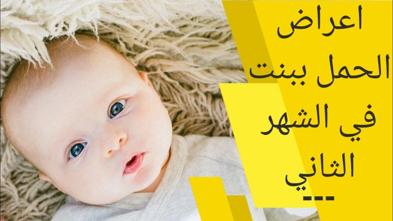 اعراض الحمل ببنت في الشهر الثاني علامات الحمل ببنت في الشهر الثاني اقوى علامات الحمل ببنت Youtube