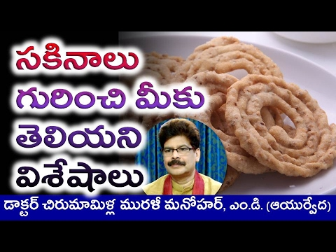 Sakinalu, the traditional indian Superfood in Telugu by Dr. Murali Manohar Chirumamilla