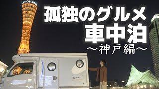 【孤独のグルメ車中泊】出張先に前乗り車中泊、神戸の下町肉厚焼肉で優勝してきた