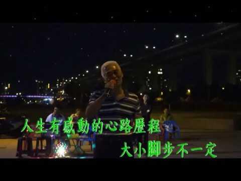 華力之星/翻唱 [葉啟田新歌]人生看頭前 [華翠橋下演唱] - YouTube