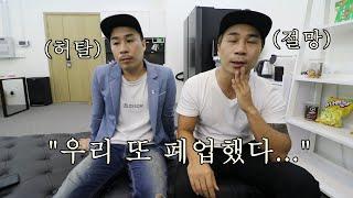 베트남 집주인이 월세 올려 결국 미용실 폐업한 쌍둥이형들... 실업자만 최소 280만명 난리난 베트남 상황!
