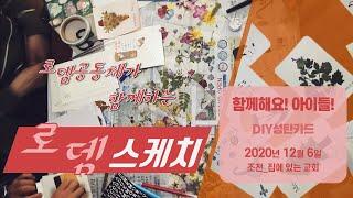 [로뎀스케치] DIY 꽃누르미 성탄카드