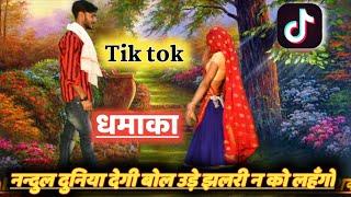 Download lagu Tik Tok Meena Geet    टिक टोक न में घुसगी भाया अब तो दुनिया सारी    kuldeep mahar shekhpura