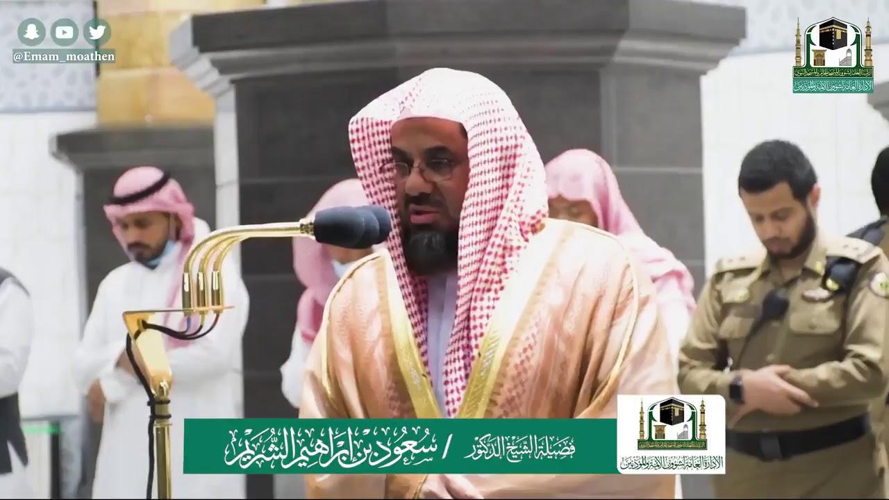 سعود الشريم سورة البقرة mp3