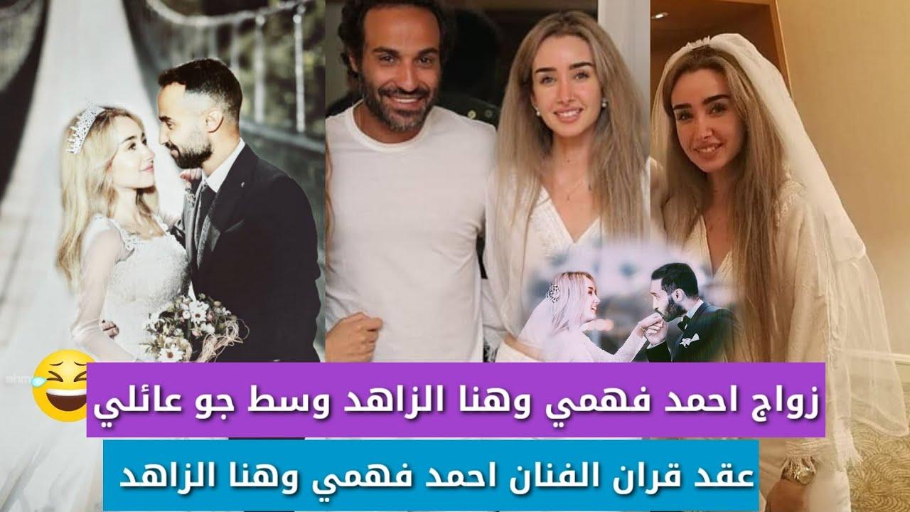 زواج احمد فهمي وهنا الزاهد ف جو عائلي - كتب كتاب احمد فهمي وهنا الزاهد
