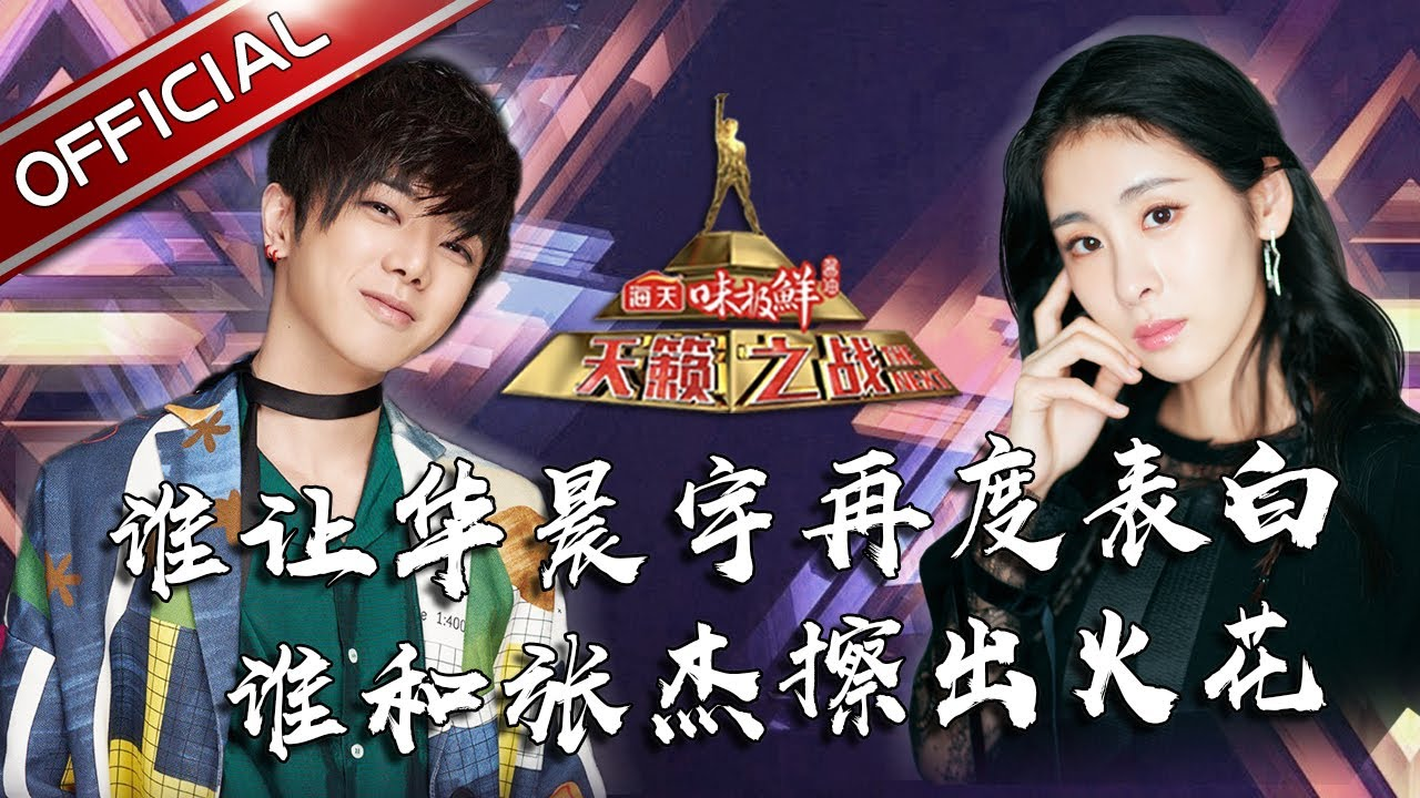 [FULL] The Next S2 EP.11 Hua ChenYu is facing a hard choice [SMG Official HD]