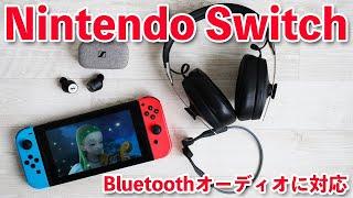 【ゲーム】やっとNintendo Switch Bluetoothオーディオに対応!  接続の仕方と別売Bluetoothアダプターとの違い!