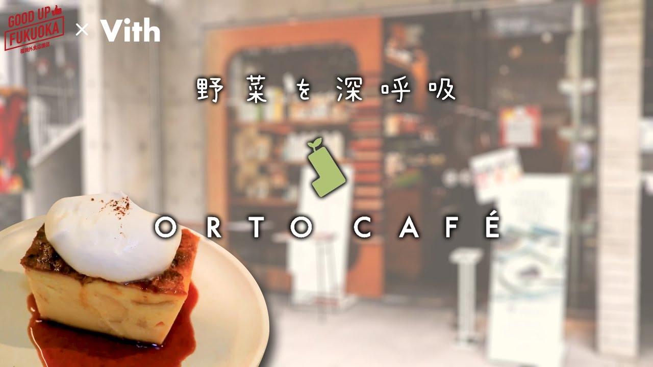 野菜を深呼吸 【ORTO CAFÉ】