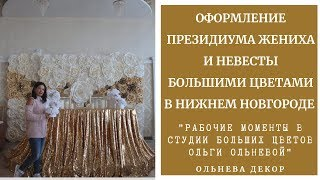 ОФОРМЛЕНИЕ ПРЕЗИДИУМА ЖЕНИХА И НЕВЕСТЫ БОЛЬШИМИ ЦВЕТАМИ В НИЖНЕМ НОВГОРОДЕ I Ольнева Декор.