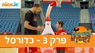 שלוש ארבע לעבודה 2: פרק 3 - כדורסל - ניק ג'וניור
