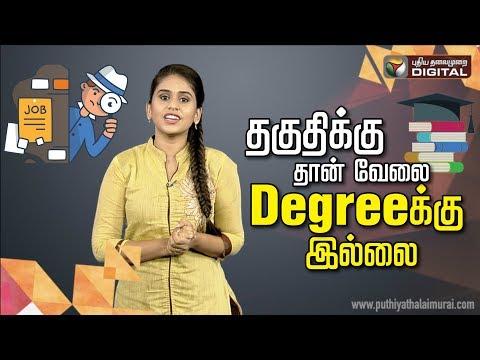 தகுதிக்கு தான் வேலை; Degreeக்கு இல்லை   #Google #GoogleJob #PTDigital #Jobs #Wanted #TamilNews