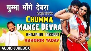 CHUMMA MANGE DEVRA | BHOJPURI LOKGEET AUDIO SONGS JUKEBOX | SINGER - ABHORIK YADAV |