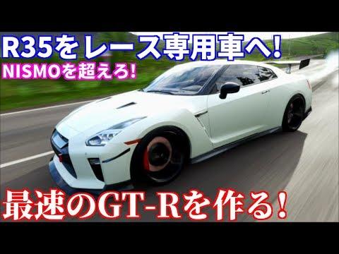 実況 ニスモを超えろ 日産GTR R35を最速のGTRにカスタムする Forza Horizon4 Part36