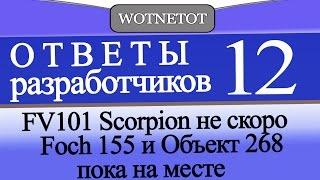 ответы разработчиков 12 fv101 scorpion не скоро foch 155 и объект 268 пока на месте