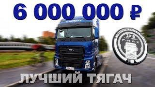 ЛУЧШИЙ ТЯГАЧ 2019 / Ford Trucks F-MAX /Тест-драйв и обзор Грузовика | Pro Автомобили